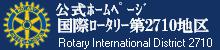 国際ロータリー第2710地区公式ホームページ