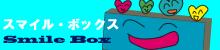 スマイルボックス