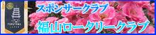 福山ロータリークラブ