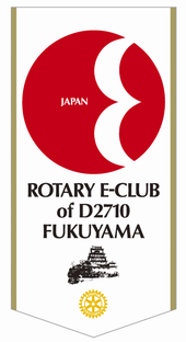 Copy Right© Rotary E-Club of D2710 Fukuyama